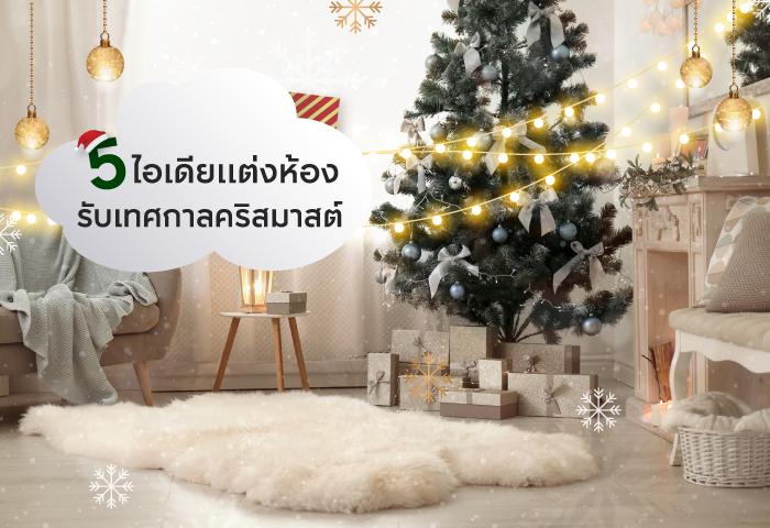 christmas-room-isea-700x480.png