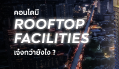 Living Trend : Rooftop Facilities