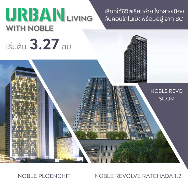 URBAN LIVING WITH NOBLE