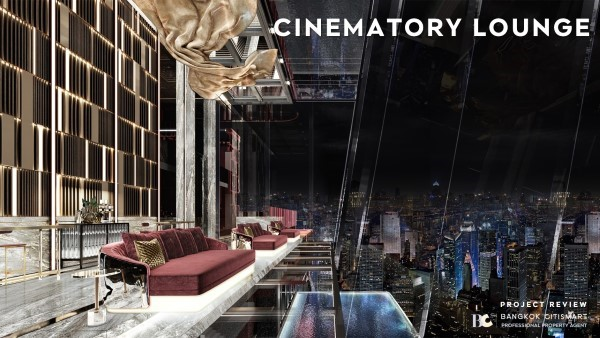Cinematory Lounge